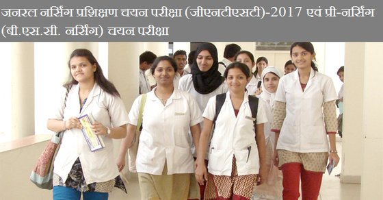 MP Nursing Entrance Exam GNST PNST 2017
