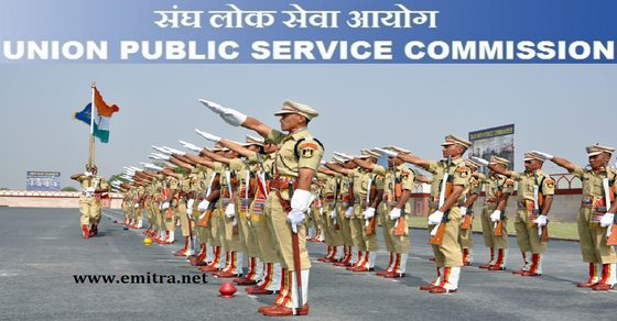 UPSC Central Police Force Recruitment 2017