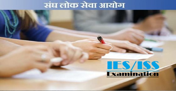 UPSC IES ISS Exam 2017