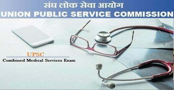 UPSC CMS 559 Posts Recruitment 2020