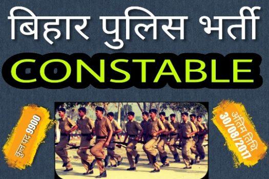 Bihar Police Constable Recruitment 2017