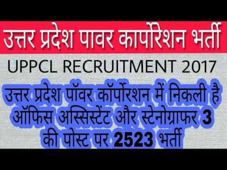 UPPCL 2523 Vacancy 2017