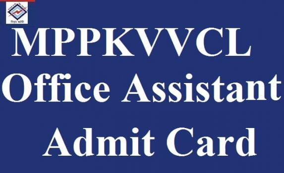 MPPKVVCL Jabalpur Admit Card 2017