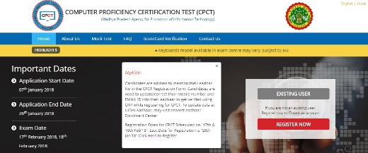 MP CPCT Online Form FebruaryAdmit Card 2018