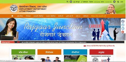 Uttar Pradesh UP Rojgar Mela Online Form 2018