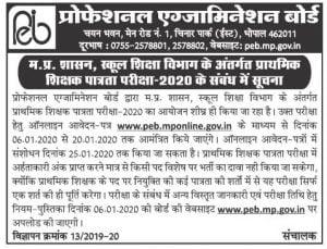 MPPEB Primary School Teacher Recruitment 2020