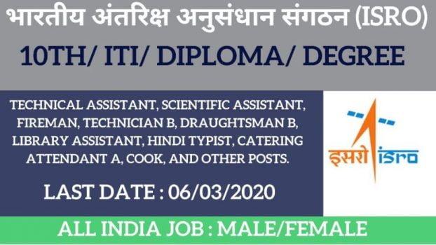 URSC ISRO Recruitment 2020 Apply Online 182 Technician, Fireman and Other Posts   ISRO Notification 2020