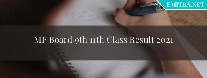 MP Board 9th 11th Class Result 2021