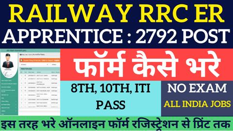 RRC ER Railway Apprentice Recruitment 2020