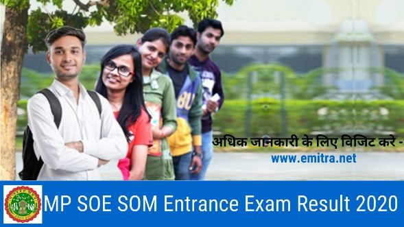 MP SOE SOM Entrance Exam