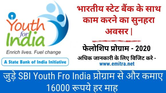 SBI Youth for India fellowship 2020
