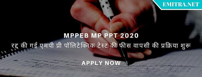 MP PPT Online Form 2020