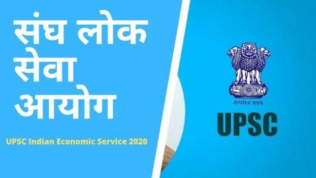 UPSC Indian Economic Service IES Recruitment