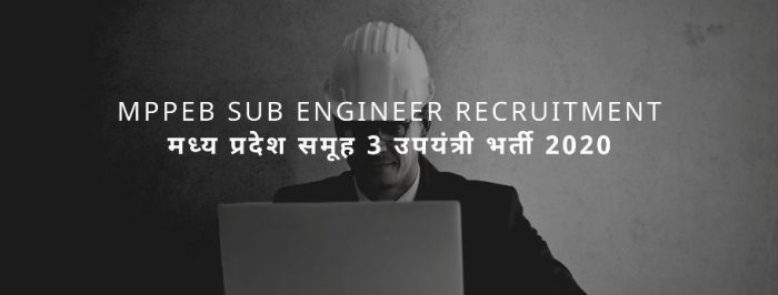 MPPEB Sub Engineer Admit Card 2020