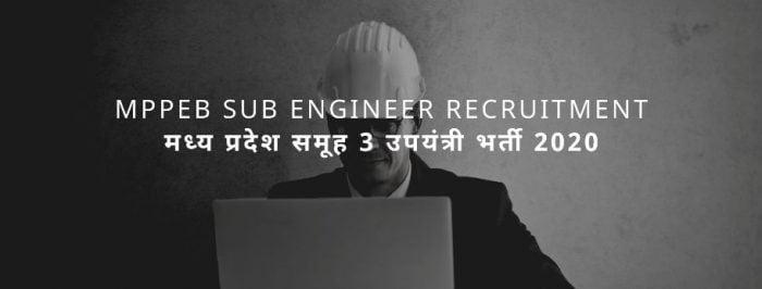 MPPEB Sub Engineer Admit Card 2020