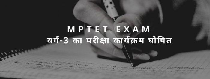 MPTET Exam Date 2020