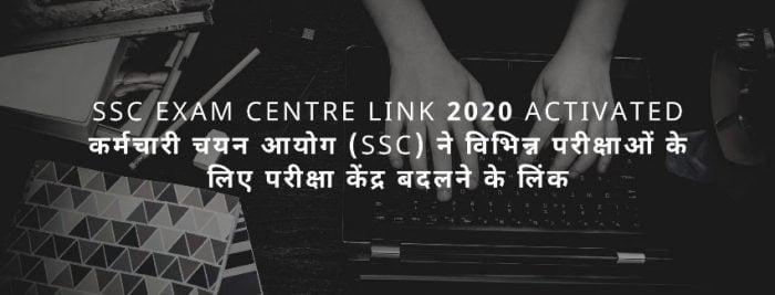 SSC Exam Centre Link 2020