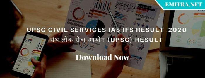 UPSC Civil Services IAS IFS Result 2020