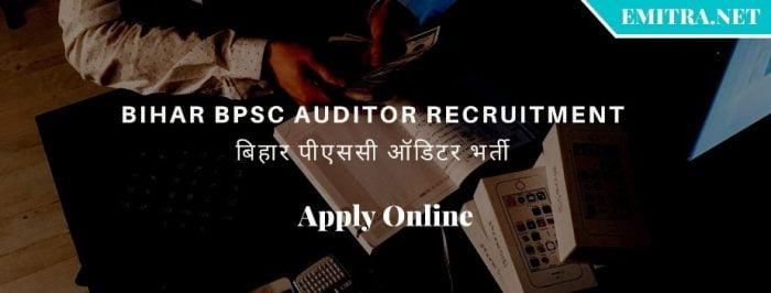 Bihar BPSC Auditor Recruitment