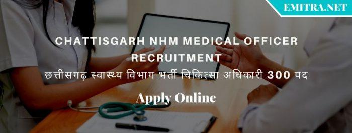 Chattisgarh NHM Medical Officer Recruitment 2020