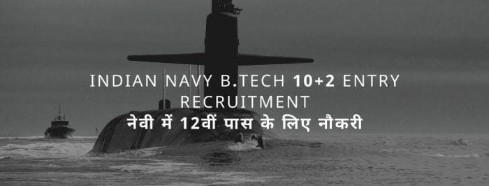 Indian Navy B Tech Entry Recruitment 2021