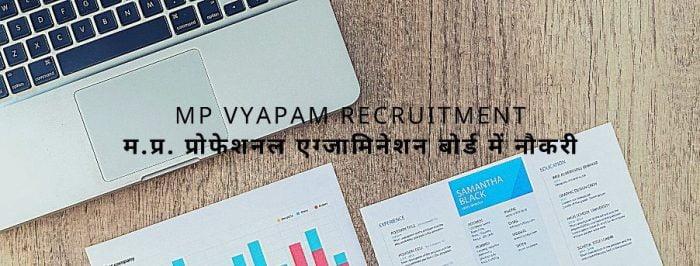 MP PEB Recruitment