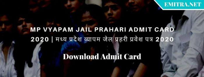 MP Vyapam Jail Prahari Admit Card 2020