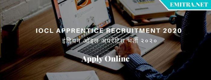 IOCL Apprentice Recruitment Result 2020