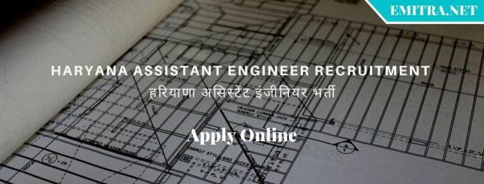 Haryana Assistant Engineer Recruitment