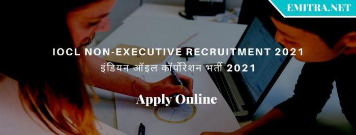 IOCL NON-Executive Recruitment 2021