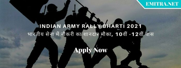Indian Army Rally Bharti 2021