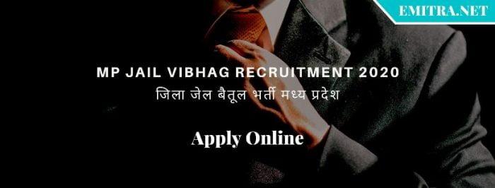 MP Jail Vibhag Recruitment 2020