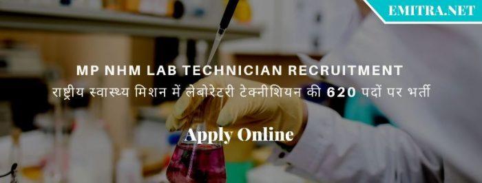 MP NHM Lab Technician Recruitment