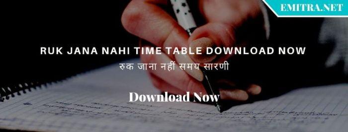 Ruk Jana Nahi Time Table