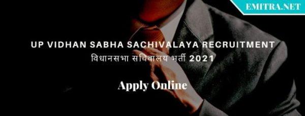 UP Vidhan Sabha Sachivalaya Recruitment