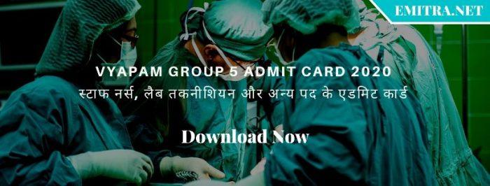 Vyapam Group 5 Admit Card 2020