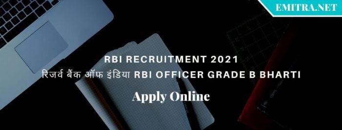 RBI Officer Grade B Phase 2 Result 2021