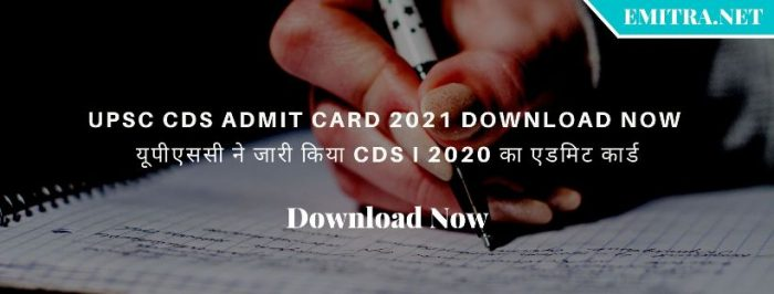 UPSC CDS Admit Card 2021