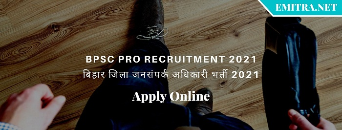 BPSC PRO Recruitment 2021