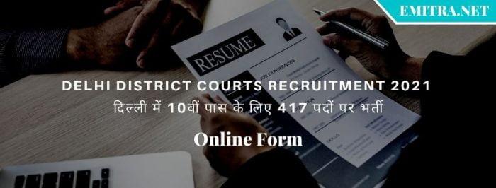 Delhi District Courts Recruitment 2021