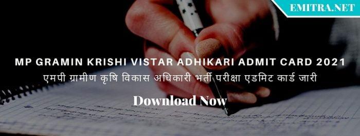 MP Gramin Krishi Vistar Adhikari Admit Card 2021