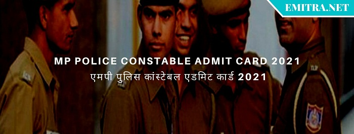 MP Police constable Exam Date 2021