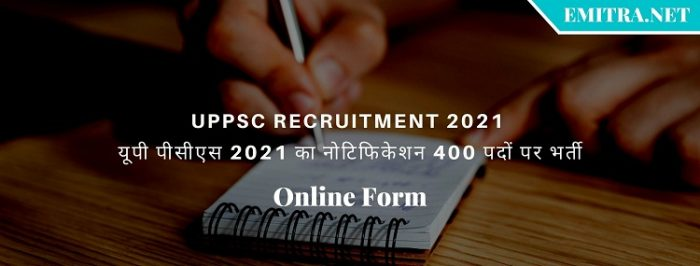 UPPSC Recruitment 2021