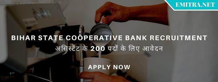Bihar Cooperative Bank Recruitment 2021