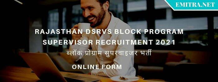 Rajasthan DSRVS Block Program Supervisor Recruitment 2021