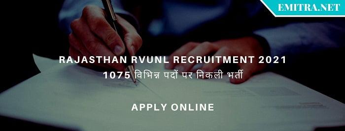 Rajasthan RVUNL Various Posts Bharti 2021