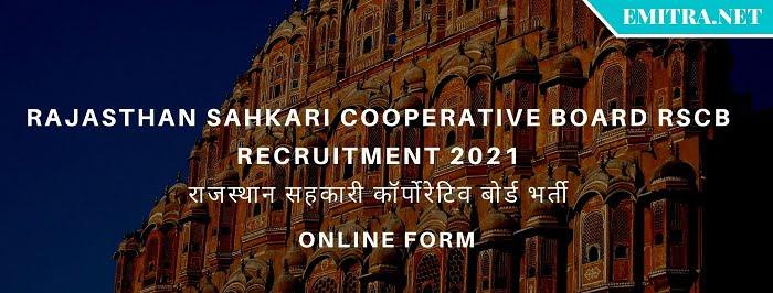 Rajasthan Sahkari Cooperative Board RSCB Recruitment 2021