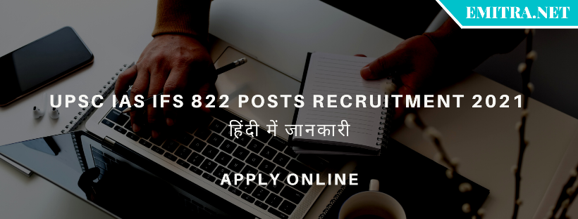UPSC IAS IFS 822 Posts Recruitment 2021