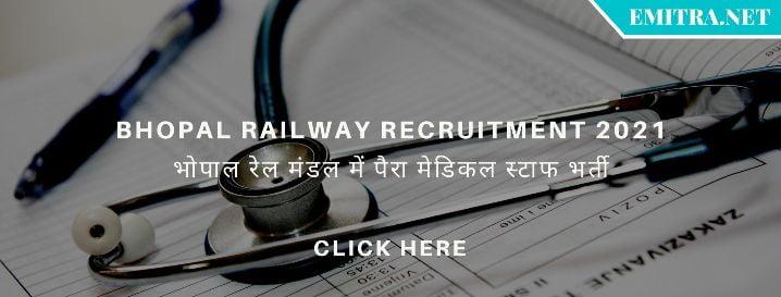 Bhopal Railway Recruitment 2021