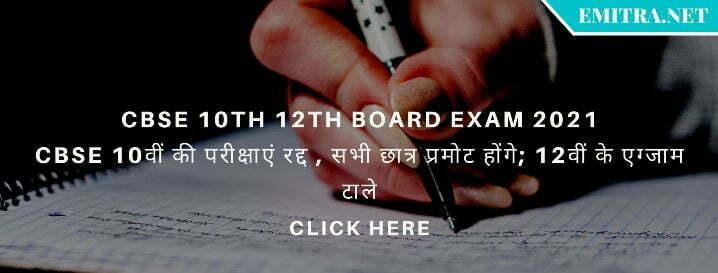 CBSE 10th 12th Board Exam 2021